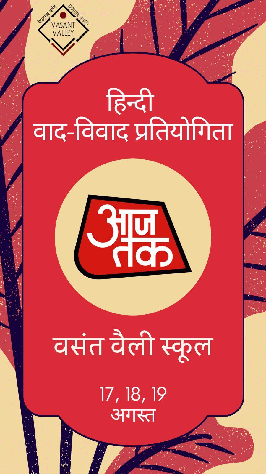 वसंत वैली स्कूल 'आज तक' हिन्दी वाद -विवाद प्रतियोगिता २०२१